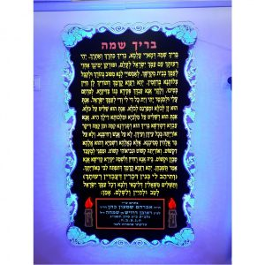 Illuminated prayer plaques I