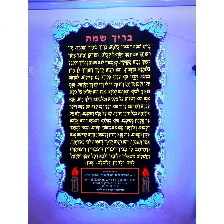 לוחות תפילה מוארים