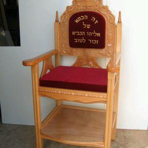 כסאות אליהו