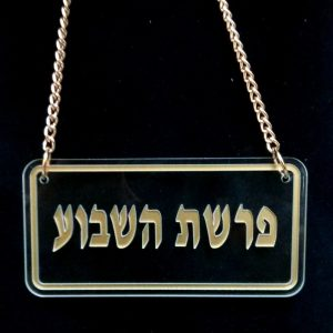 Signs for Torah scrolls, aliyos