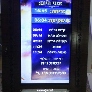 לוח יהודי ממוחשב