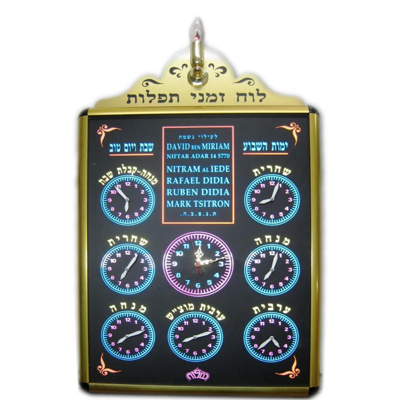 לוחות זמני תפילה