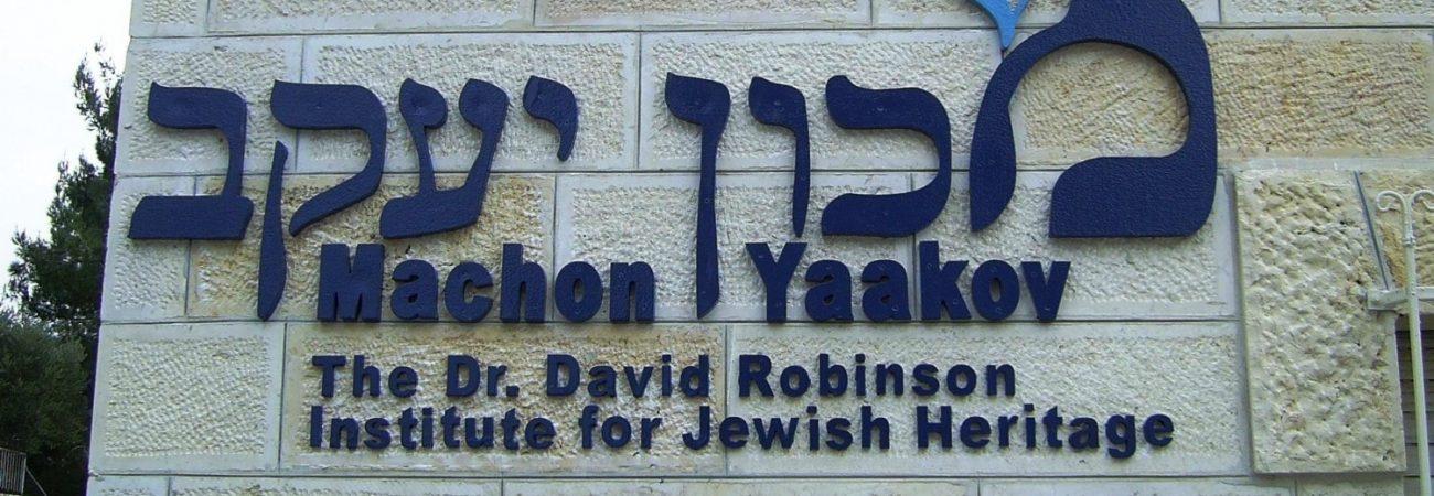 שלט כניסה לבית כנסת